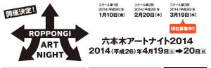 スクリーンショット 2014-03-11 20.26.03