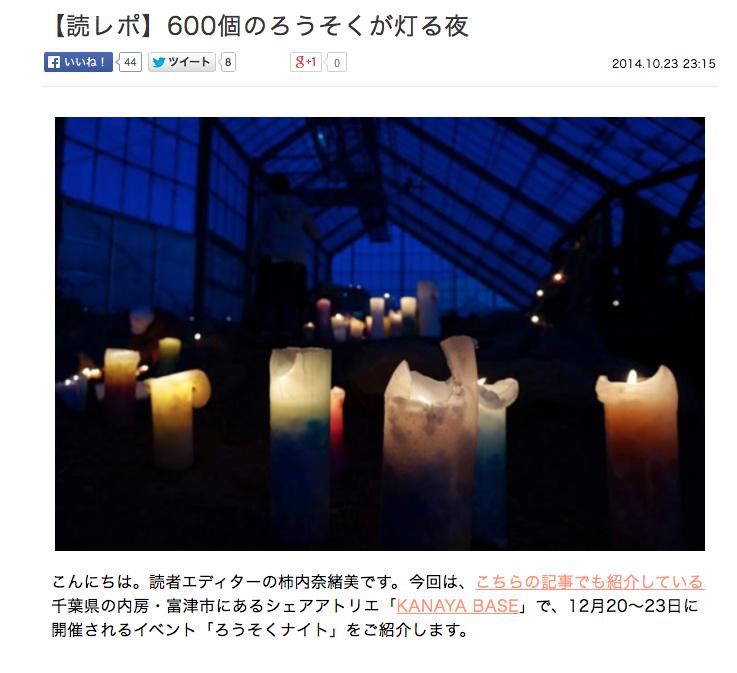 スクリーンショット 2014-10-26 9.09.46